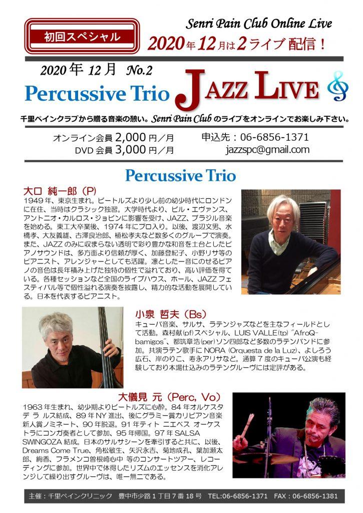 2020年12月 No.2 パーカッシヴ・トリオ Live _page-0001