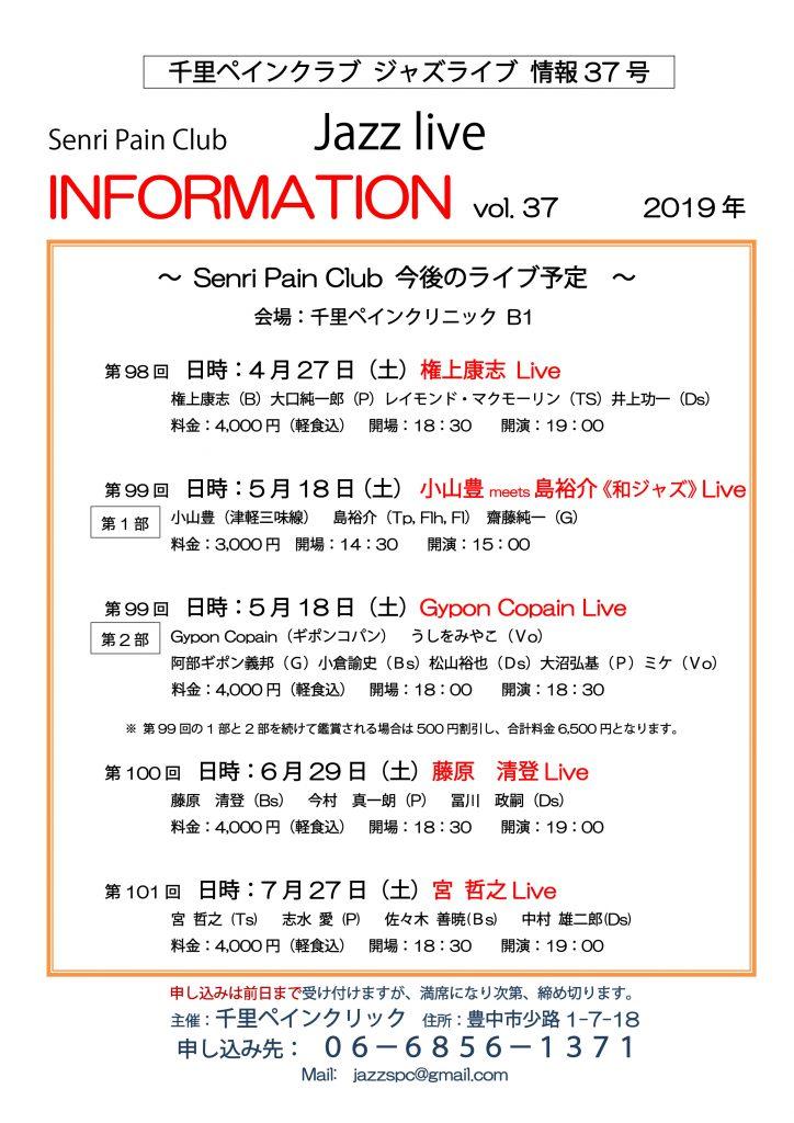 千里ペインクラブ ジャズ vol37