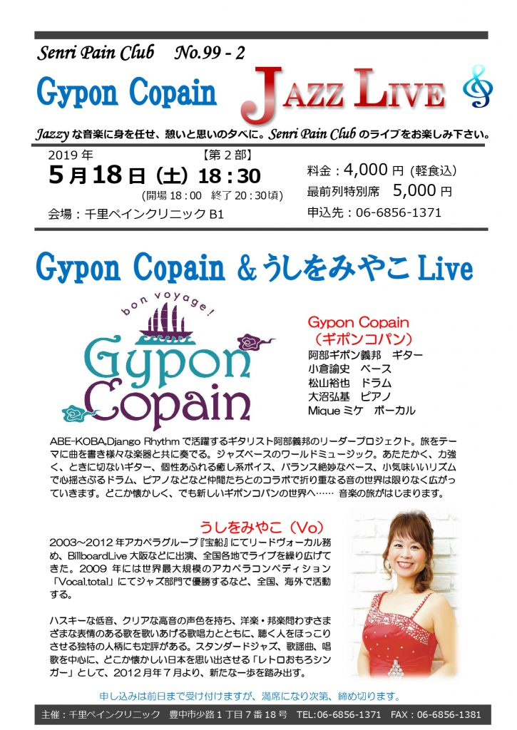 No99 2 €Gypon Copain Live 2019 05 18_page-0001