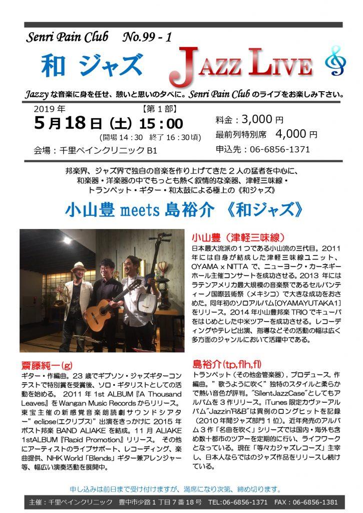 No99 1 Live 2019 05 18_page-0001