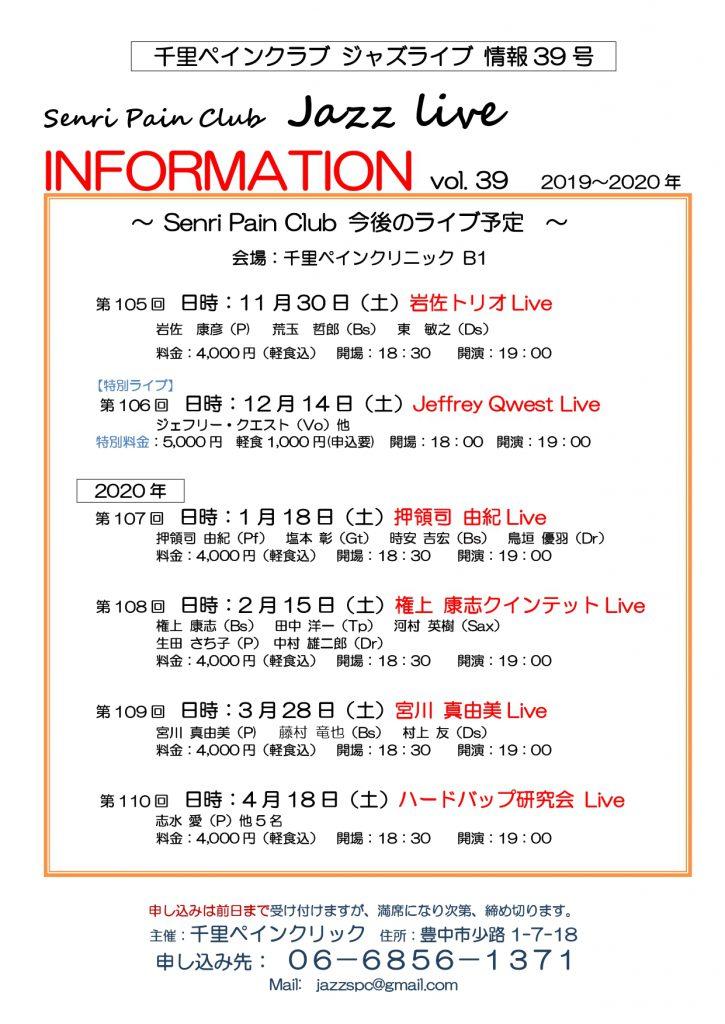 千里ペインクラブ ジャズ vol39_page-0001